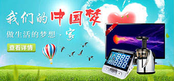 我們的中國夢 做生活的夢想家