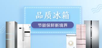 【品類活動】節電保鮮新境界