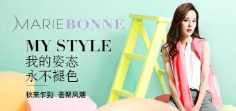 【品类活动】MarieBonne品牌专场