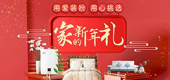 【品类活动】家的新年礼