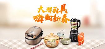 【品类活动】大牌厨具嗨购新春