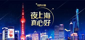 夜上海真心好