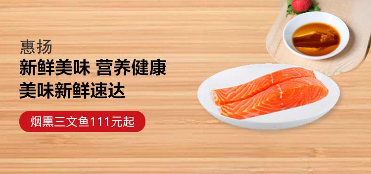 【惠揚】新鮮美味 營養健康