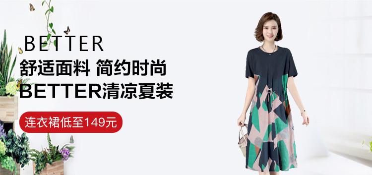 【BETTER】舒適面料 簡約時尚