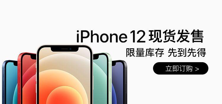 【iPhone12】现货发售