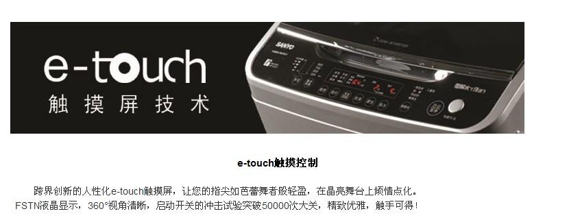 三洋(sanyo) 变频波轮洗衣机