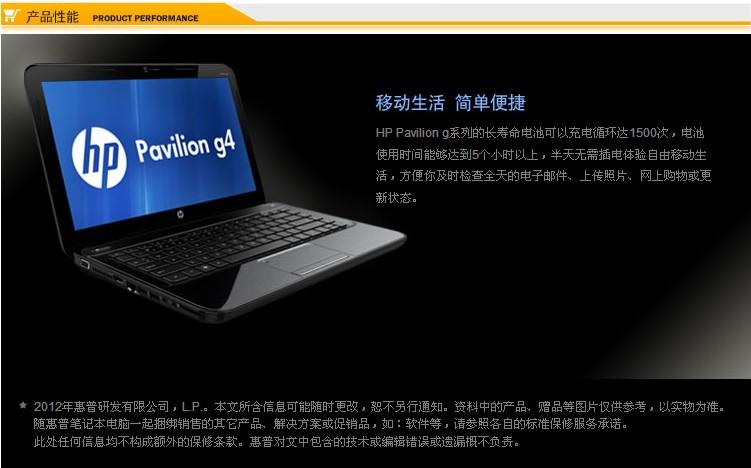 惠普 笔记本电脑g4-1351tx 14寸