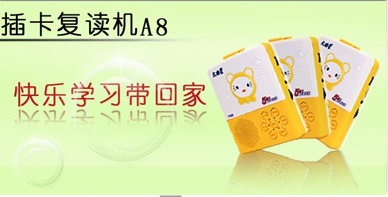 文曲星  东方cj 文曲星a8插卡复读机 产品描述   产品说明     北京