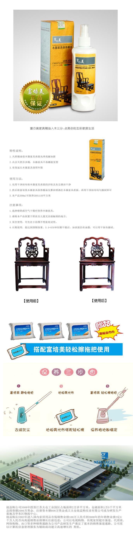 富之美 家具木器保养精油(赠艾芙格丽地板亮巾巾超值组)
