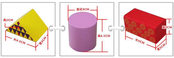 圆柱形积木:直径6cm,高3cm;窄长条长方形积木:9*1