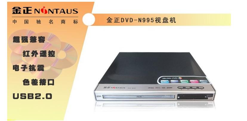 1、超宽电源设计:交流110-240v,适应国内电 压不稳定地区 2、全功能红外遥控,全新中文用户界面,操作简单,一用即会 3、全面兼容EVD、DVD、超级VCD、DVCD、CD、MP3、JPEG、DVD-R、CD-R、CD-RW等碟片 4、usb接口可以播放wma、jpg等格式文件 5、av输出,yuv视频分量输出 6、多种播放模式:菜单选曲、顺序播放、片段重复、单曲/章节/ 标题/全碟重复、多级 快进/快退、步进播放、编程播放、选时 播放 7、多种视频制式:pal、ntsc,适应不同制式碟片和电视机