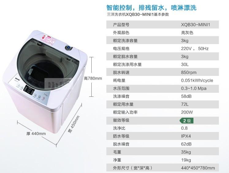 三洋(sanyo)3公斤波轮洗衣机 xqb30-mini1(以旧换新)