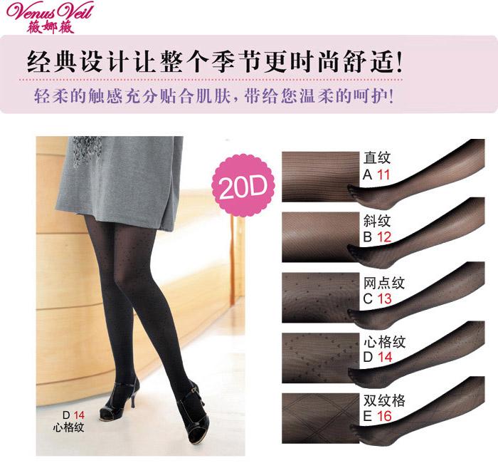 薇娜薇 office lady低调花纹连裤袜5款组