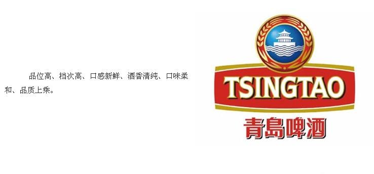 青岛啤酒股份有限公司是国家特大型企业,其前身是国营青岛啤酒厂,始建于1903年,是我国历史*悠久的啤酒生产企业。其生产的青岛啤酒久负盛名,历经百年而不衰,并多次荣获国际金奖,1991年被评为中国十大驰名商标之一,是闻名世界的中国品牌之一。许多国际友人正是通过青岛啤酒才了解青岛的,青岛啤酒作为青岛市对外开放的窗口,发挥了积极作用。