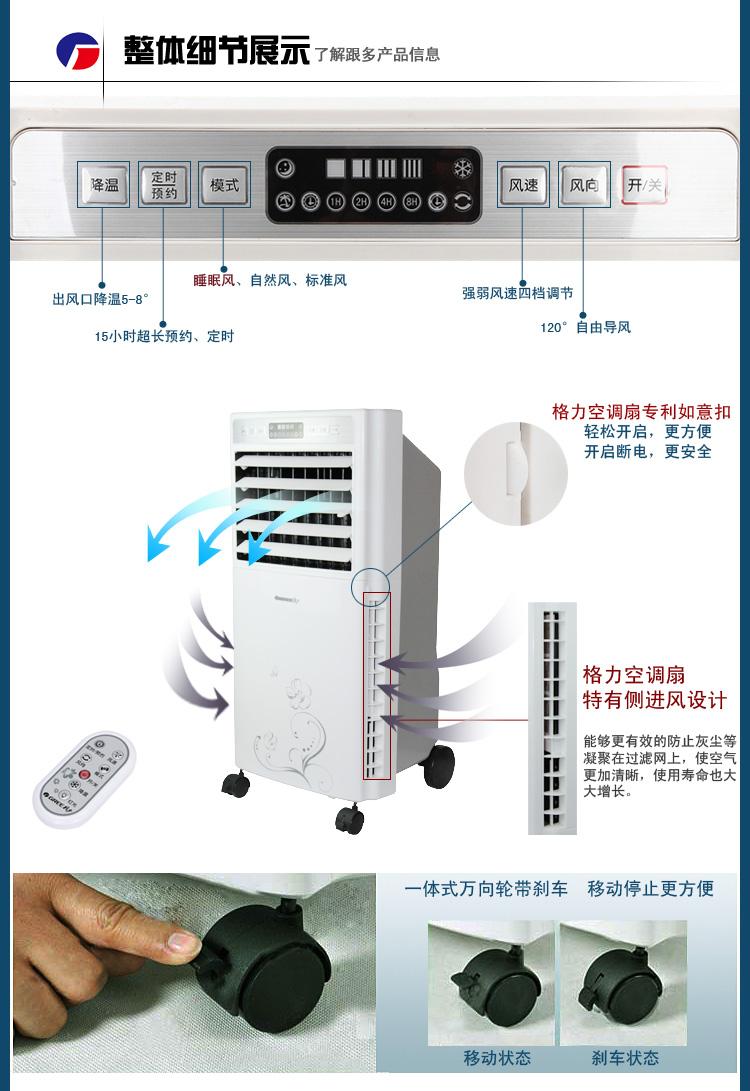 团购 嗨鸥团  格力遥控冷风扇ks-0502da>-东方购物