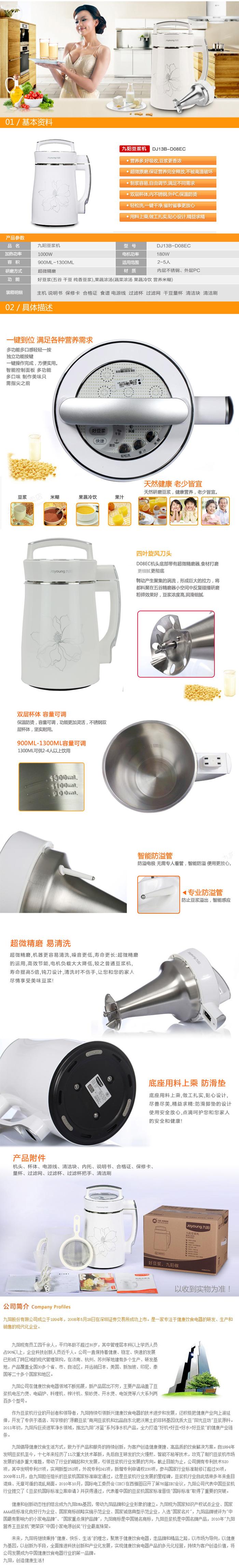 九阳 营养王系列豆浆机 dj13b-d08ec