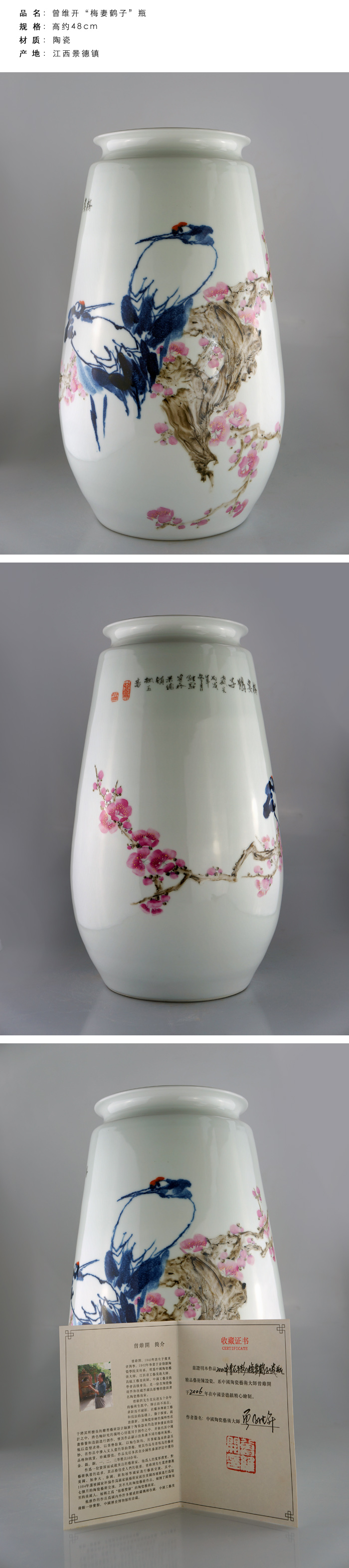 """曾维开""""梅妻鹤子""""瓶(孤品)"""
