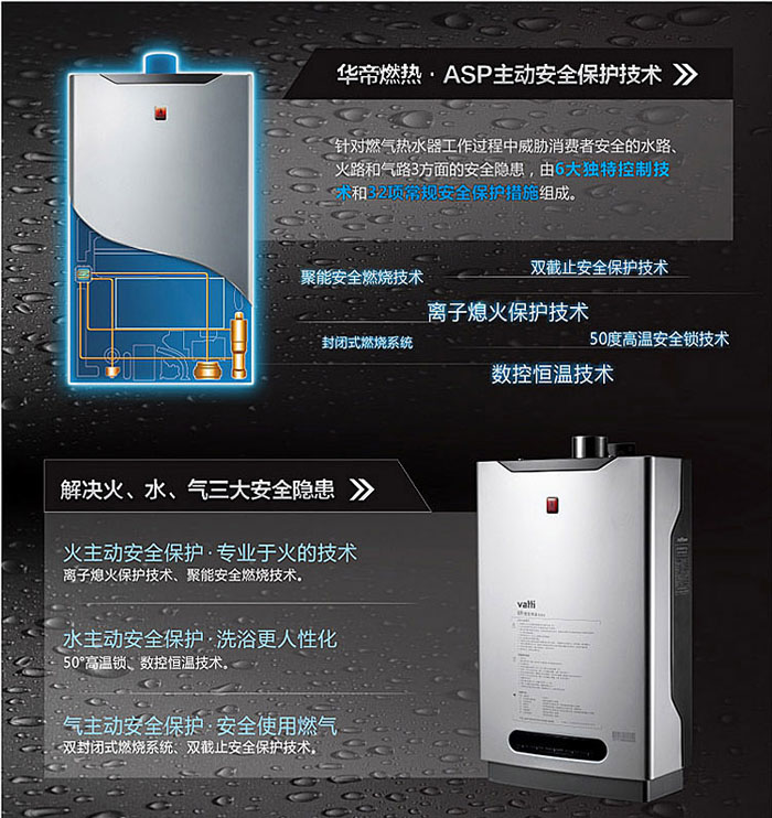 华帝太阳能热水器控制器接线图