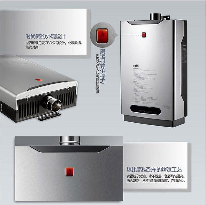 华帝恒温燃气热水器q12jw1