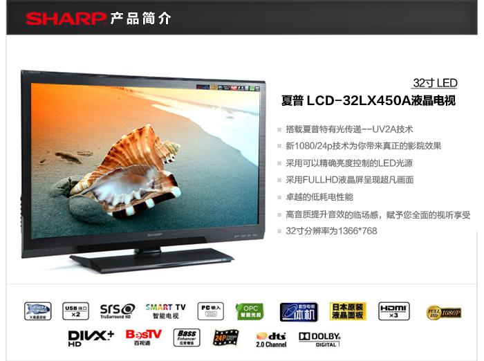 夏普led液晶电视 lcd-32lx450a