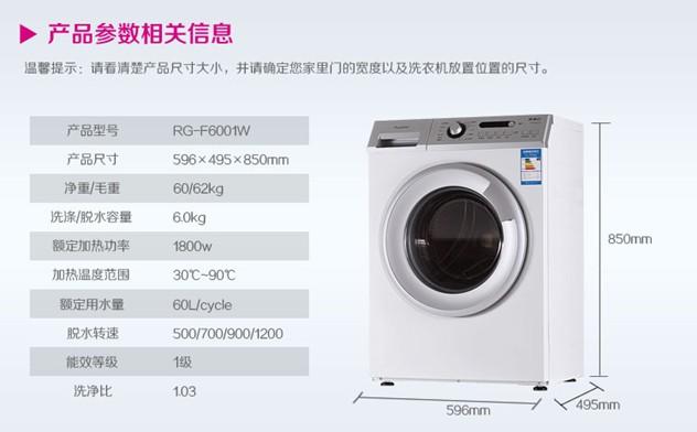 荣事达 6.0kg 全自动滚筒洗衣机 rg-f6001w(原价购买)