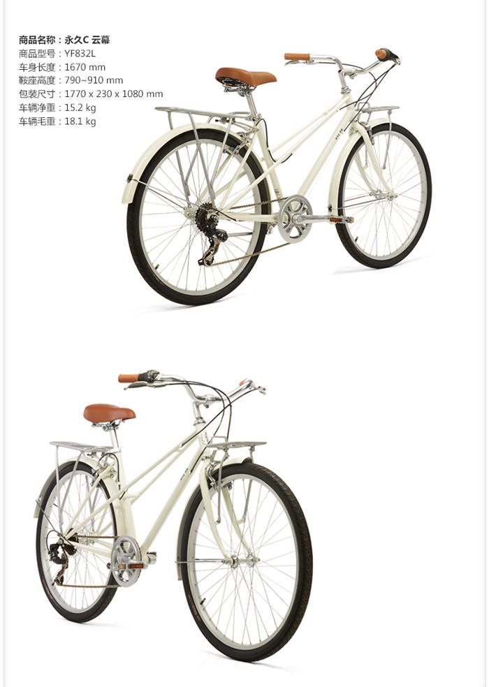 永久(forever) 电动自行车/自行车,-永久c 复古休旅车