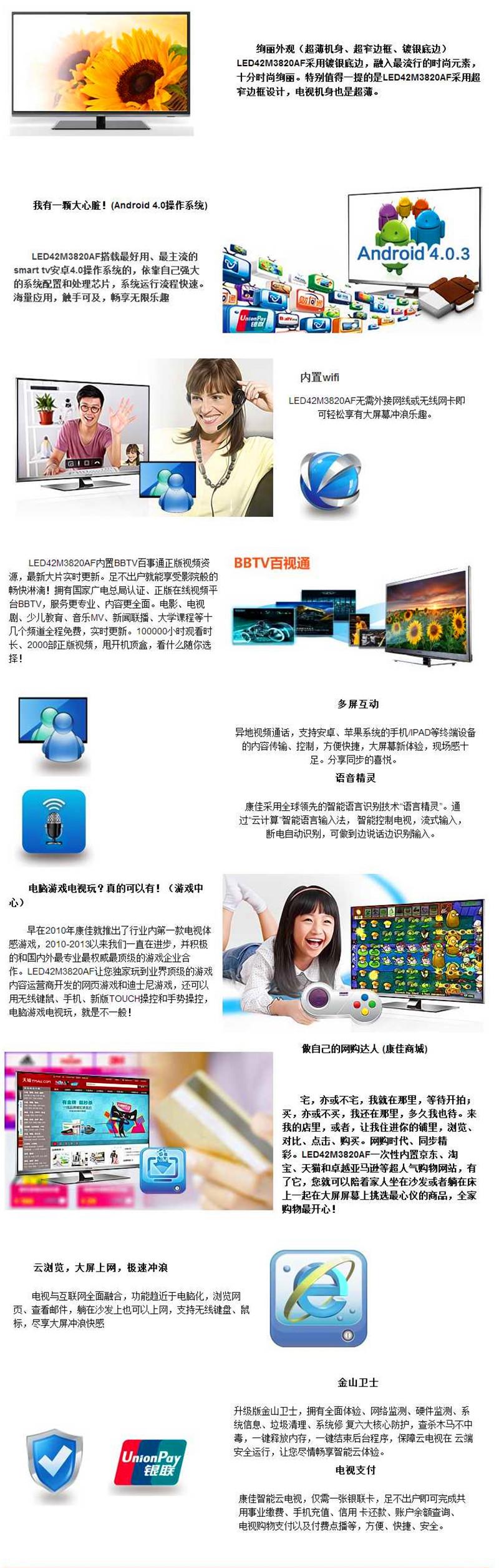 康佳led42m3820af 42寸智能网络安卓系统电视内置wifi