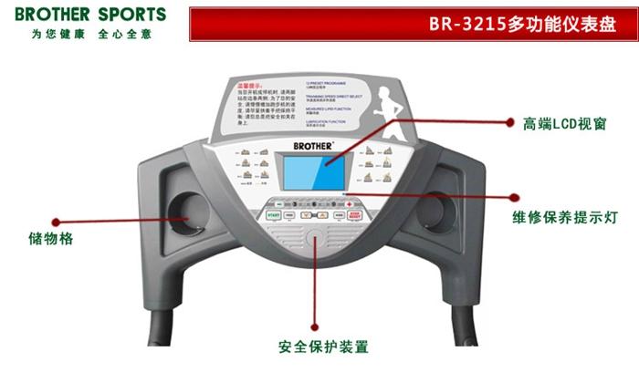 兄弟牌多功能电动跑步机br-3215(十一特惠赠品睡袋 帐篷)
