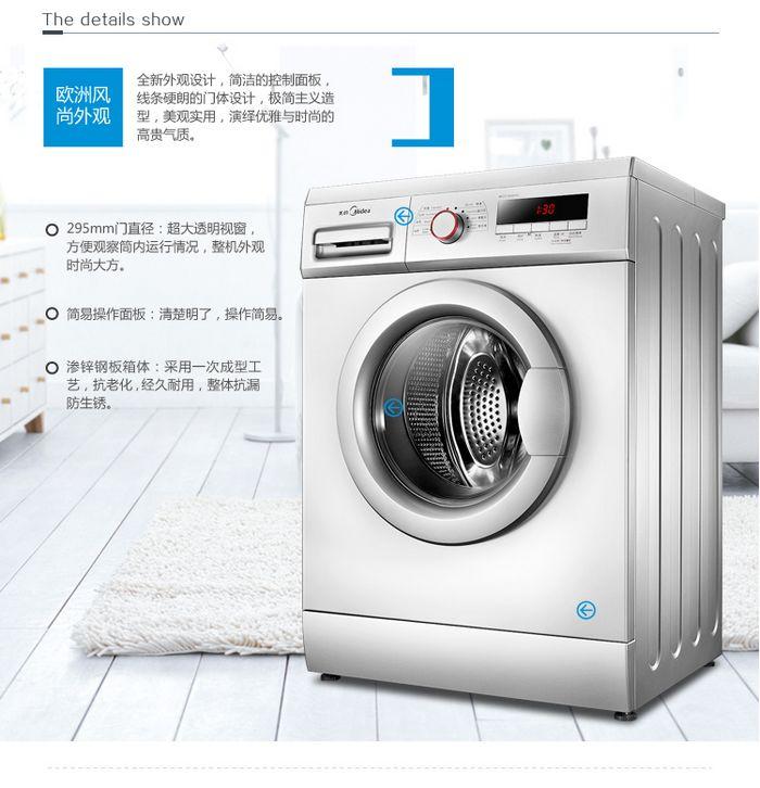 美的(midea)|洗衣机,-美的7kg电脑式滚筒洗衣机mg70