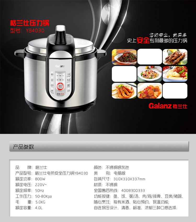 格兰仕(galanz) 电压力锅 yb403d报价