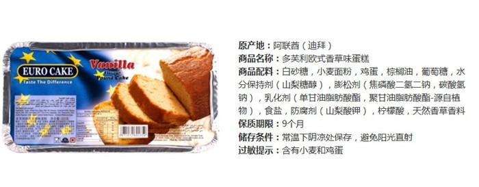 多芙利欧式大理石花纹蛋糕323g