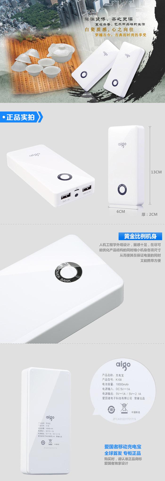 ramos蓝魔 i9白色 英特尔芯片平板电脑 aigo爱国者 k100白色 充电宝 j