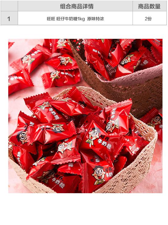 糖果, 旺旺旺仔牛奶糖1kg 2原味特浓 东方购物,东方CJ