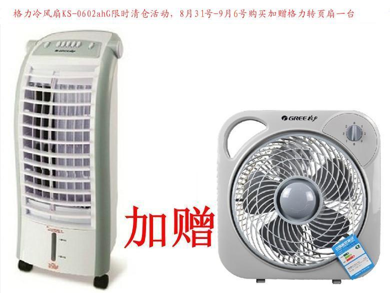 格力蒸发式冷风扇ks-0602ahg季末清仓特惠