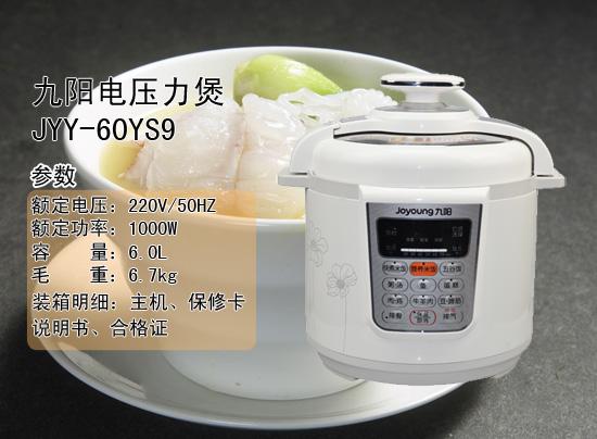 九阳 智压沸腾系列电压力煲jyy-60ys9 智能沸腾 营养美味 智捷泄压