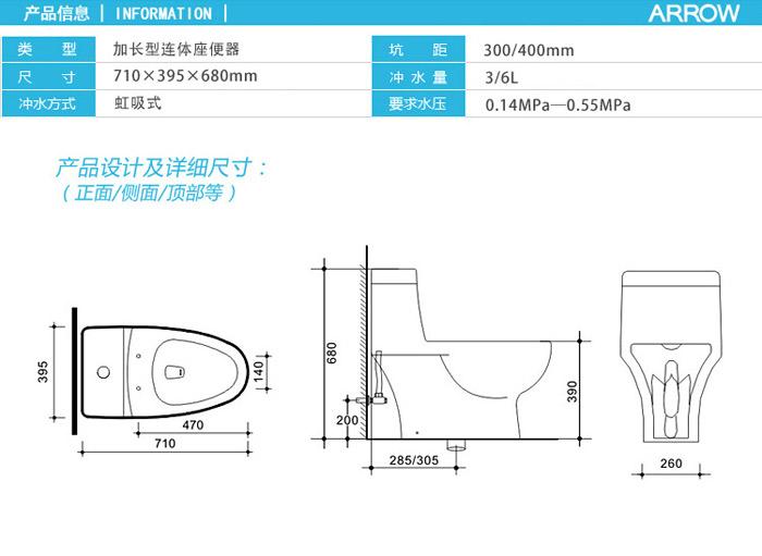 马桶安装尺寸规格图