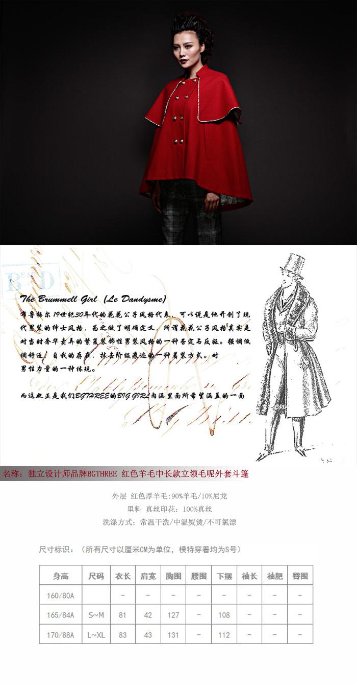 bgthree独立设计师品牌 红色羊毛中长款立领毛呢外套斗篷