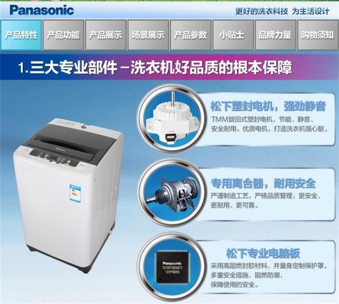 松下xqb75-t741u 7.5公斤全自动波轮洗衣机