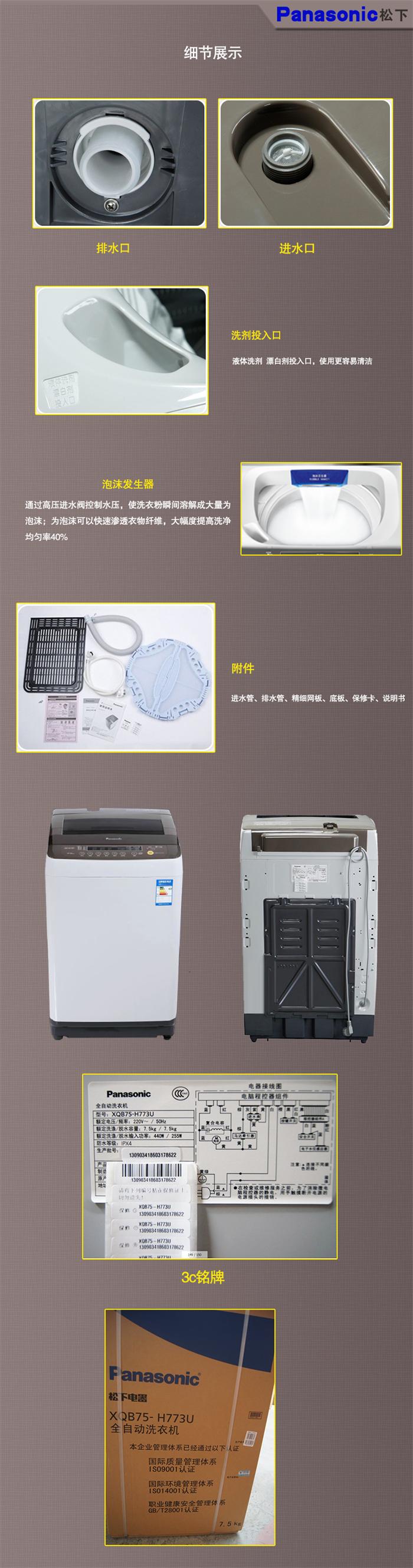 全自动洗衣机*1,进水管*1