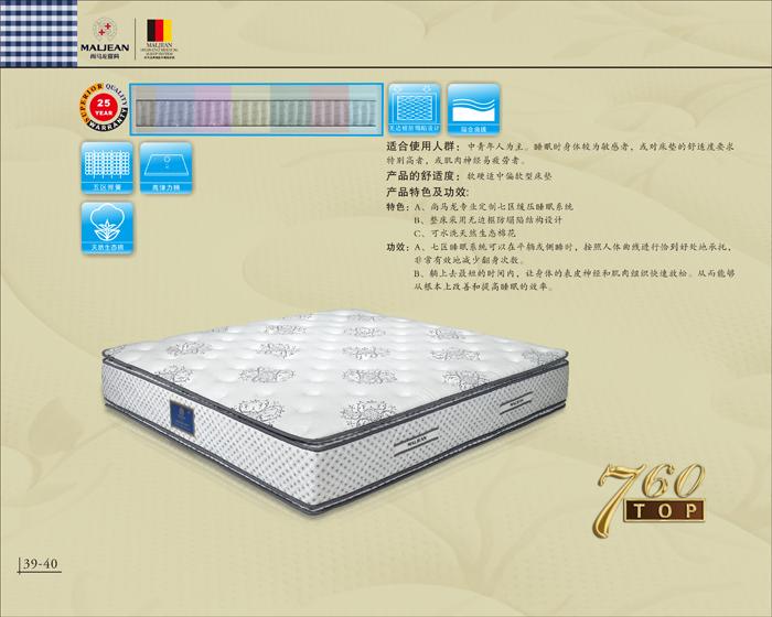尚马龙专业医学睡眠专用床垫(无边框防塌陷结构 可水洗天然生态棉)
