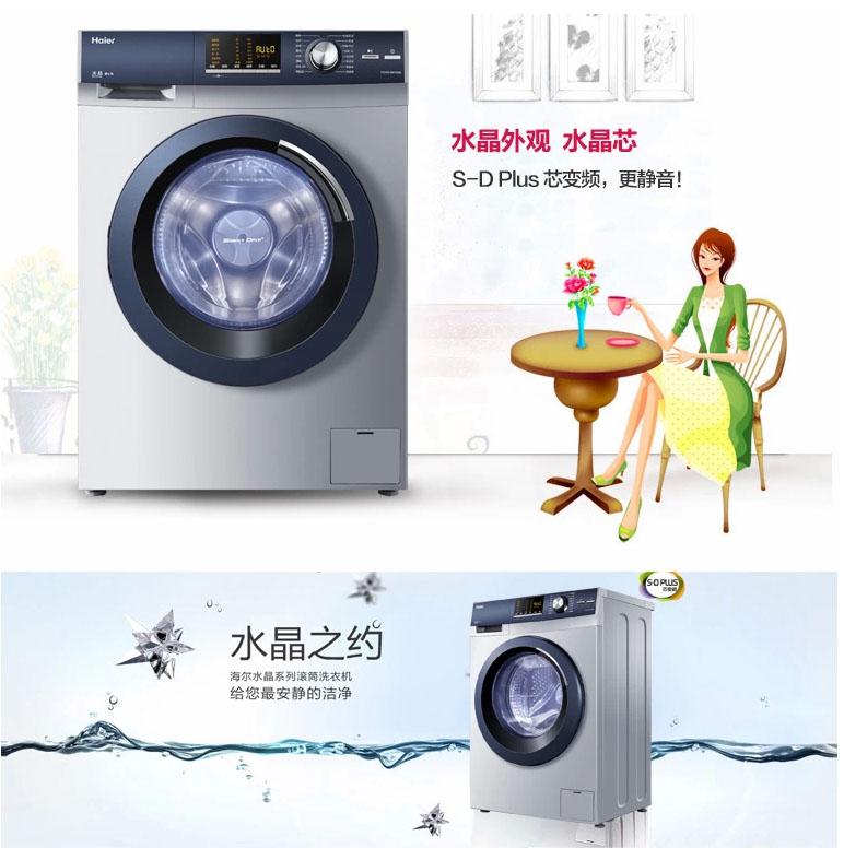 海尔6公斤滚筒洗衣机 xqg60-bs10288