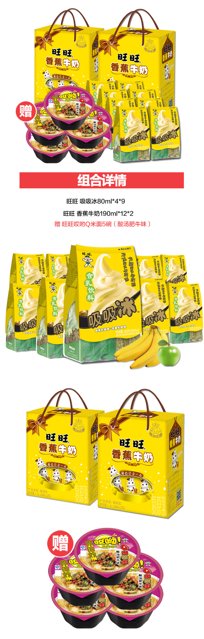 旺旺 吸吸冰香蕉/苹果80ml*4*9+香蕉牛奶190图片