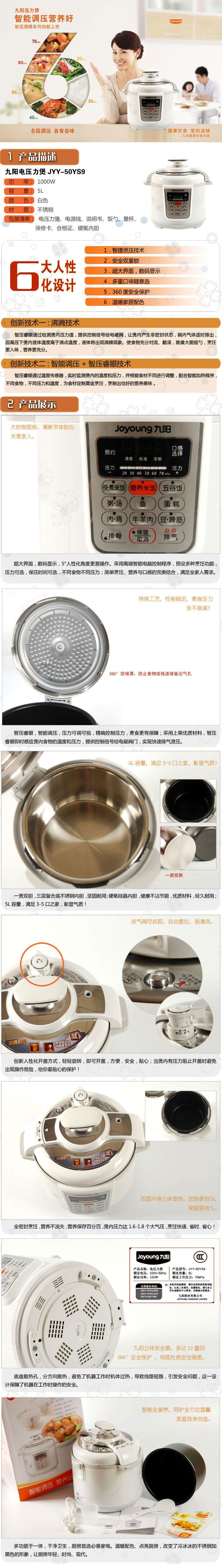 九阳 智压沸腾系统电压力锅jyy-50ys9智捷泄压技术 安全双重锁