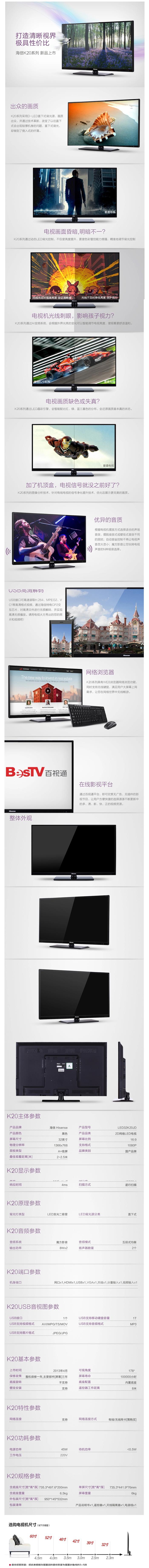 海信led32k20jd 32英寸网络led液晶电视机 超薄窄边