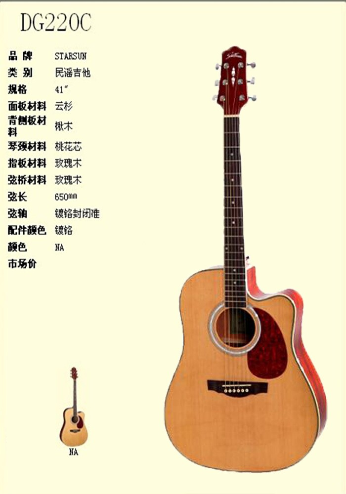 吉他包*1只 外观说明 琴身的整体设计具有民谣吉他最经典的造型;全