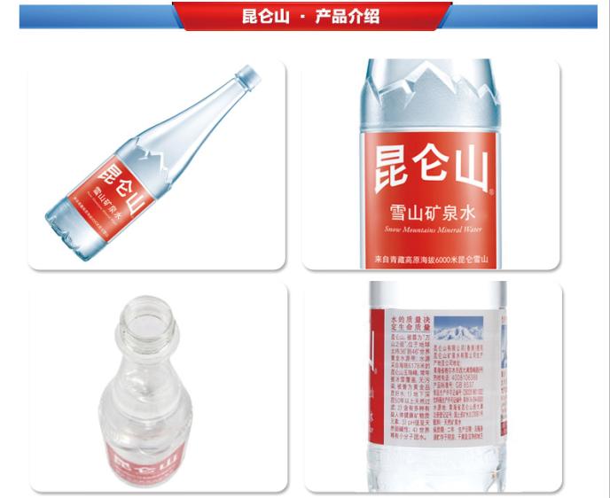 昆仑山 饮料, 昆仑山 天然雪山矿泉水510ml 东方购物,东方CJ