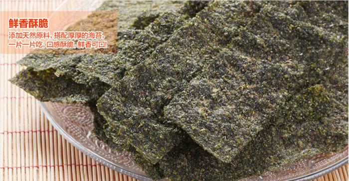泰国进口 小老板调味海苔日本酱油风味 36g