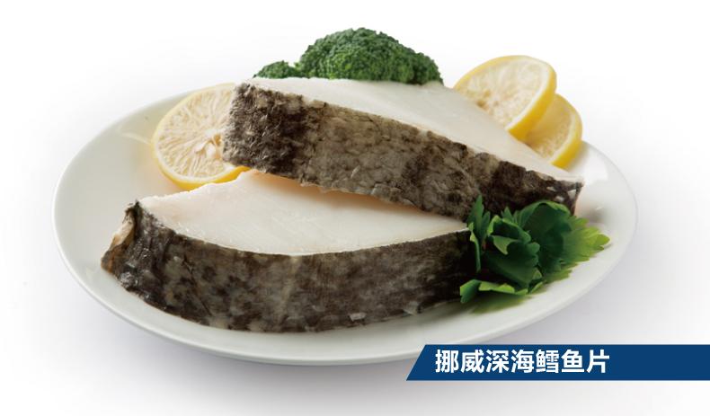 -挪威深海鳕鱼片350以上/包*2份