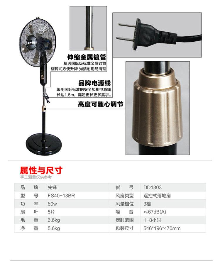先锋(singfun)|电风扇