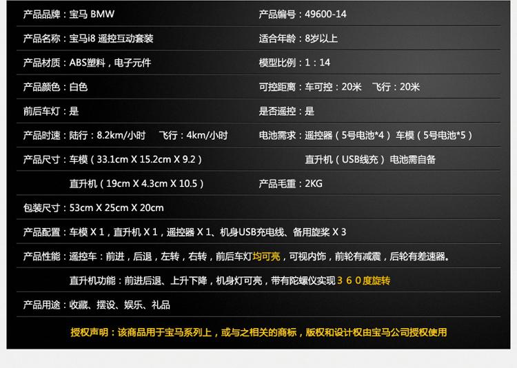 星辉(rastar) 星辉rastar 宝马i8遥控车玩具汽车遥控直升飞机礼盒xh.
